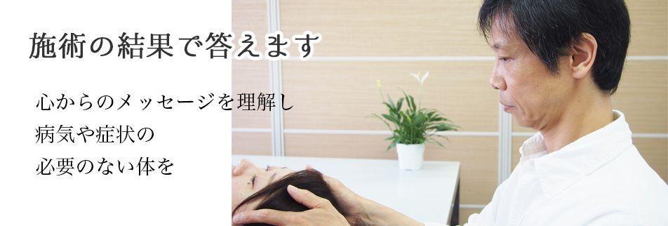 心と体と栄養・3点からのサポート CKワープ 横浜馬場整体院【横浜駅徒歩4分】